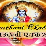devuthani ekadashi